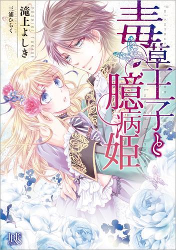毒草王子と臆病姫 漫画