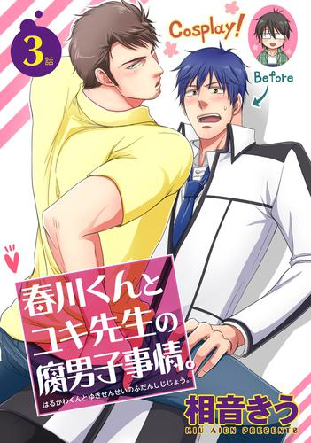 春川くんとユキ先生の腐男子事情。3【短編】 漫画