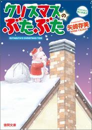 クリスマスのぶたぶた 漫画