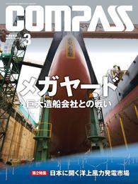 海事総合誌COMPASS2020年3月号 メガヤード 巨大造船会社との戦い