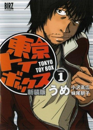 東京トイボックス [新装版] (1-2巻 全巻) 漫画