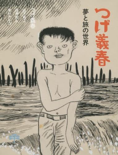 つげ義春 夢と旅の世界 漫画