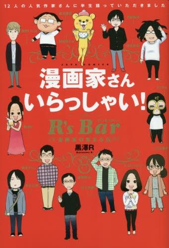 漫画家さんいらっしゃい! R'sBar 漫画
