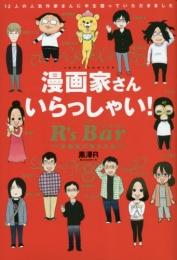 漫画家さんいらっしゃい! R'sBar (1巻 全巻)