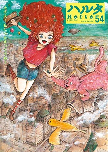 ハルタ (1-54巻 最新刊) 漫画