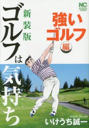 新装版 ゴルフは気持ち 強いゴルフ編 漫画