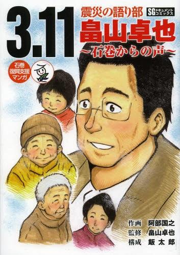 3.11震災の語り部 畠山卓也〜石巻からの声〜 漫画