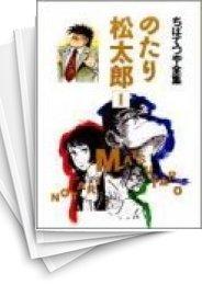 【中古】のたり松太郎 -ちばてつや全集- (1-21巻 全巻)