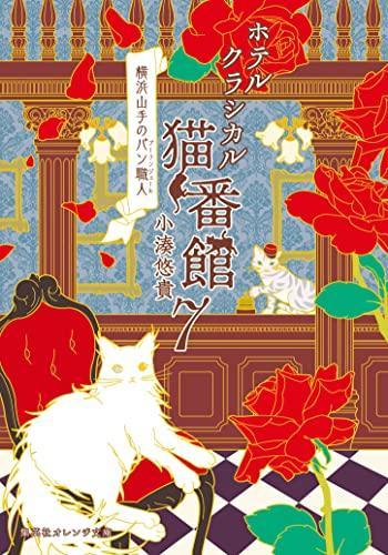 【ライトノベル】ホテルクラシカル猫番館 横浜山手のパン職人 (全1冊)