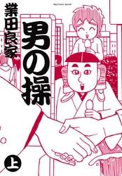男の操 2 冊セット全巻 漫画