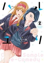 ハルユリ 2 冊セット全巻 漫画
