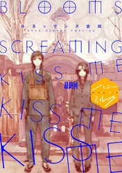 BLOOMS SCREAMING KISS ME KISS ME KISS ME 分冊版 5 冊セット全巻 漫画