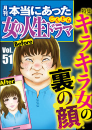 本当にあった女の人生ドラマ 15 冊セット最新刊まで 漫画