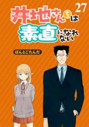 井地さんちは素直になれない  STORIAダッシュWEB連載版 7 冊セット最新刊まで 漫画