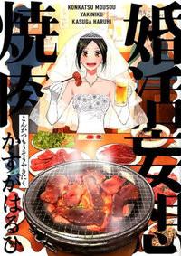 婚活妄想焼肉 漫画