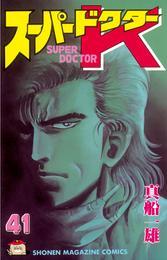スーパードクターK(41) 漫画