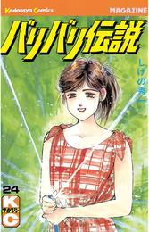 バリバリ伝説(24) 漫画