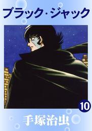 ブラック・ジャック 10巻