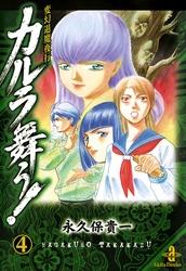 変幻退魔夜行 カルラ舞う! 4 漫画