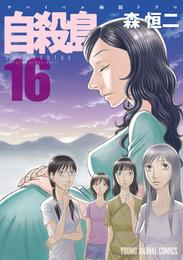 自殺島 16巻 漫画