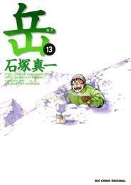 岳(13) 漫画