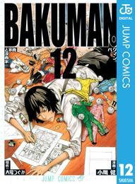 バクマン。 モノクロ版 12