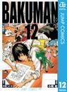 バクマン。 モノクロ版 12 漫画