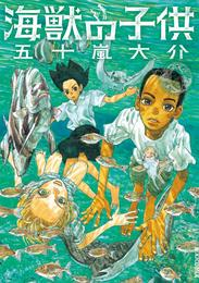 海獣の子供(1) 漫画