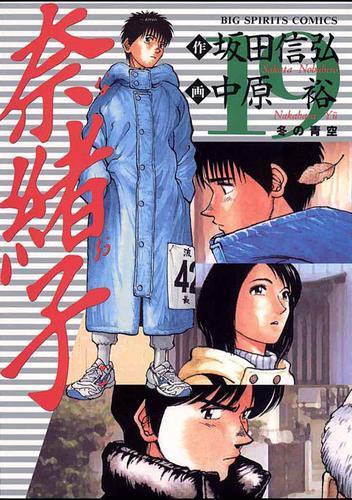 奈緒子 漫画