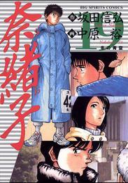 奈緒子(19) 漫画
