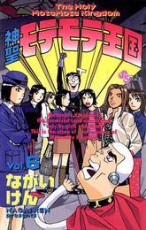神聖モテモテ王国(6) 漫画