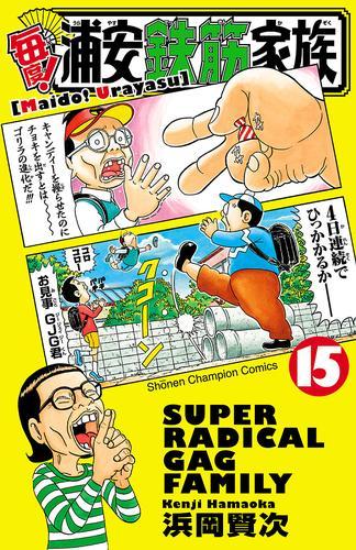 毎度!浦安鉄筋家族 15 漫画