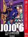 ジョジョの奇妙な冒険 第6部 カラー版 11 漫画