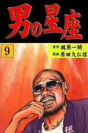 男の星座(9) 漫画