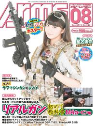 月刊アームズマガジン2015年8月号 漫画