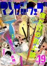 マンガ on ウェブ 第19号 漫画