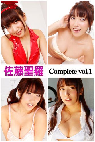 佐藤聖羅 Complete vol. 漫画