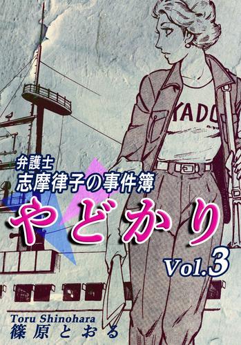 やどかり~弁護士・志摩律子の事件簿~(3) 漫画