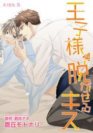 王子様を脱がせるキス KISS.5 漫画