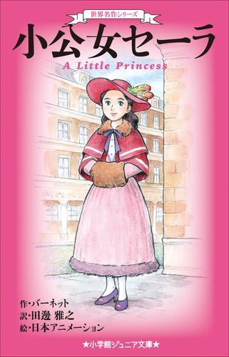 小学館ジュニア文庫 世界名作シリーズ 小公女セーラ 漫画