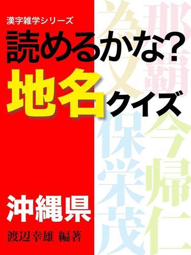 読めるかな?地名クイズ~沖縄県 漫画