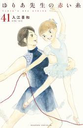ゆりあ先生の赤い糸 分冊版(41)