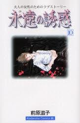永遠の誘惑 (1-12巻 全巻) 漫画