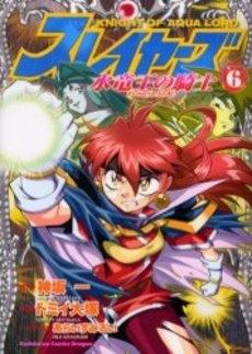 スレイヤーズ 水竜王の騎士 (1-6巻 全巻) 漫画
