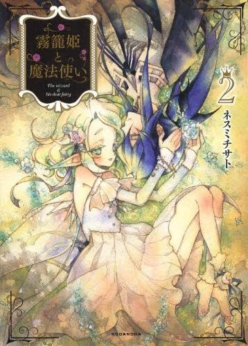 霧篭姫と魔法使い 漫画