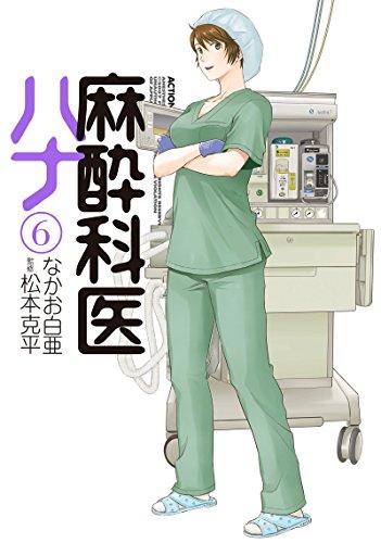 麻酔科医ハナ (1-6巻 最新刊) 漫画