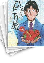 【中古】パチスロひとり旅 (1-16巻) 漫画