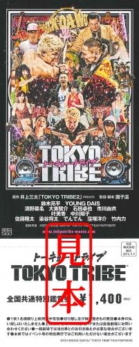 【映画前売券】TOKYO TRIBE / 一般(大人) 漫画