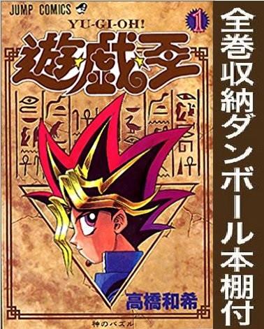 【全巻収納ダンボール本棚付】遊☆戯☆王 漫画