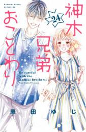 神木兄弟おことわり 分冊版 20 冊セット最新刊まで 漫画